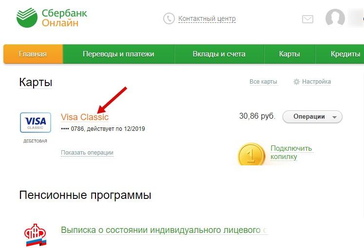 kak-posmotret-graficheskuju-vypisku-v-sberbank-onlajn.jpg