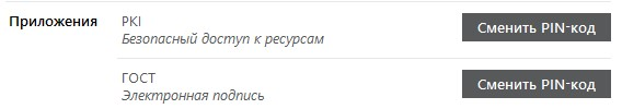 parol-k-sertifikatu-jecp-pp.jpg