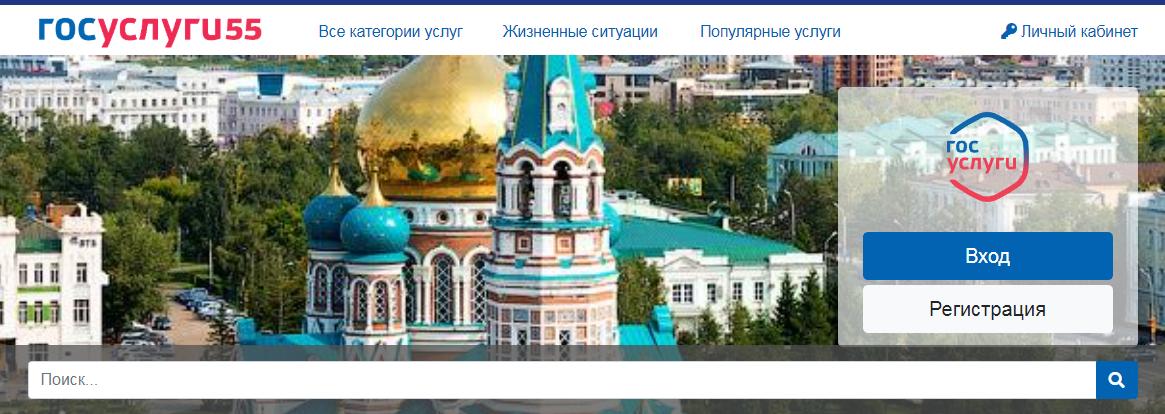 gosuslugi-omsk-3.png