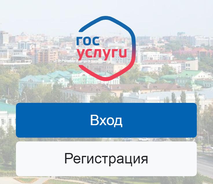 gosuslugi-omsk-4.png