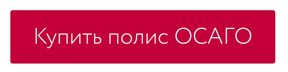 oformit-osago-vsk.png