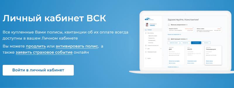 lichnyy-kabinet-vsk-1.png
