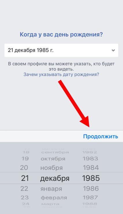 sozdat-noviy-akkaunt-2.png