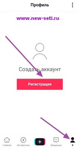 kak-zaregistrirovatsya-v-tik-toke-1.jpg