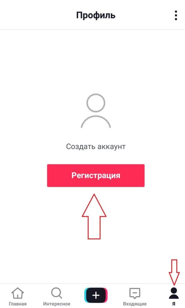 kak-zaregistrirovatsya-v-tik-tok-616x1024.jpg
