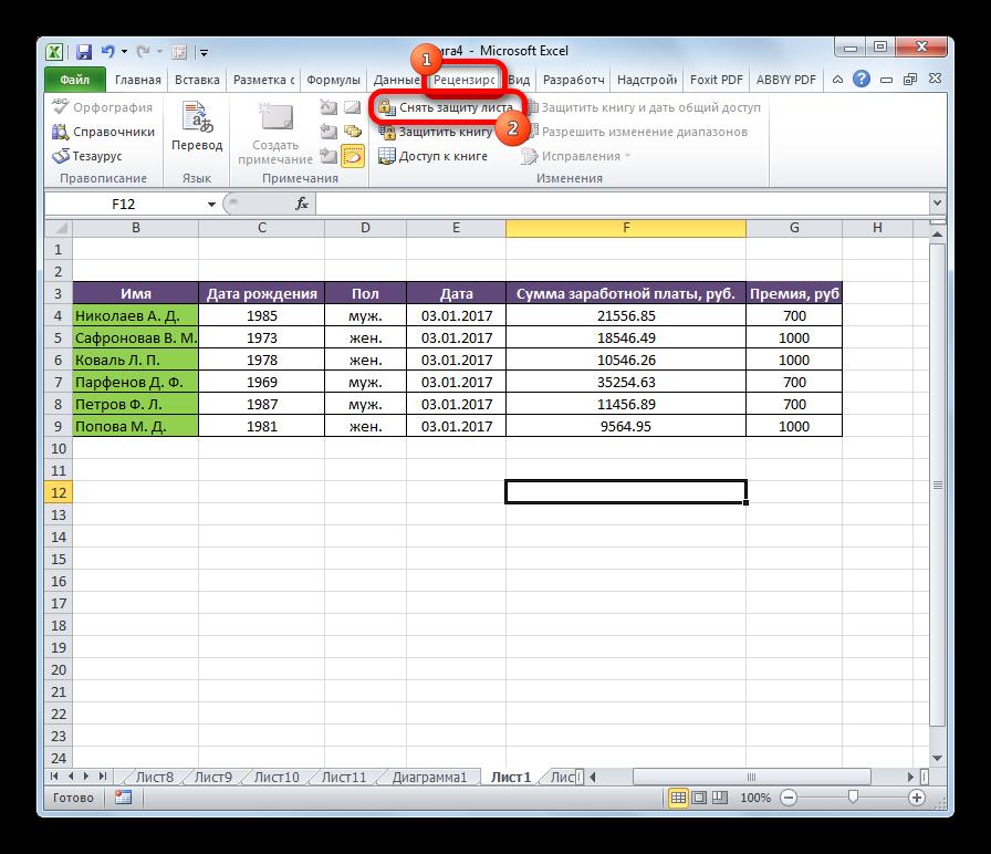 Perehod-k-snyatiyu-zashhityi-lista-v-Microsoft-Excel.png