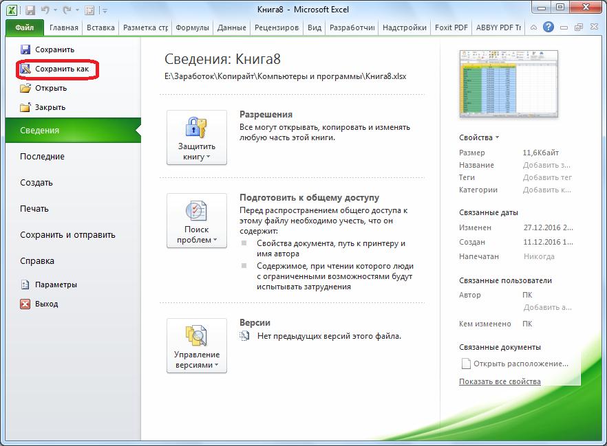Perehod-v-Sohranit-kak-v-Microsoft-Excel.png