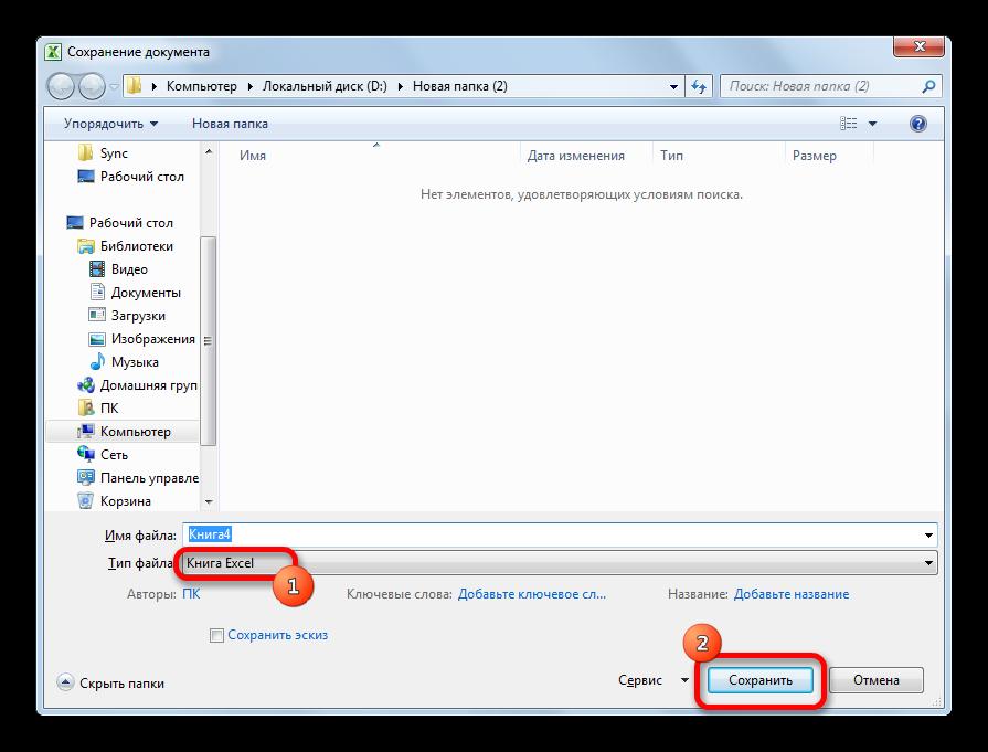 Sohranenie-fayla-v-Microsoft-Excel-1.png