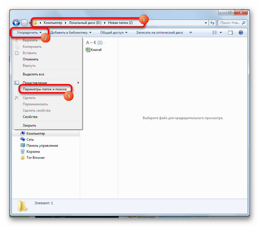 Perehod-v-parametryi-papok-v-Microsoft-Excel.png