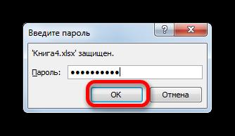 Vvod-parolya-v-Microsoft-Excel.png