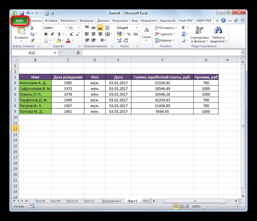 Perehod-vo-vkladku-Fayl-v-Microsoft-Excel-1.png