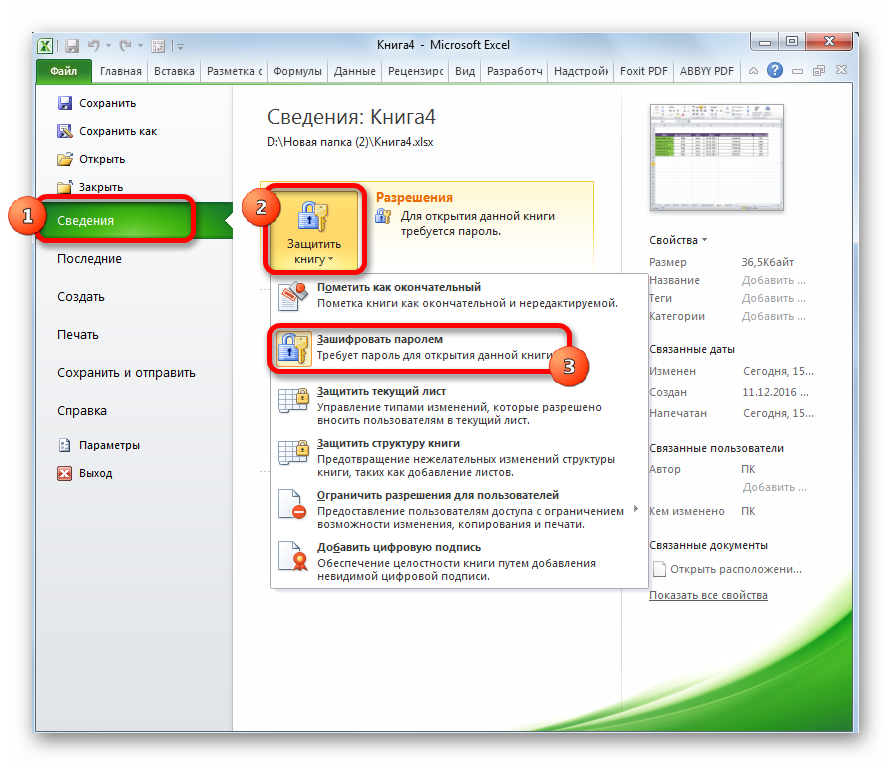 Perehod-k-snyatiyu-parolya-v-Microsoft-Excel.png
