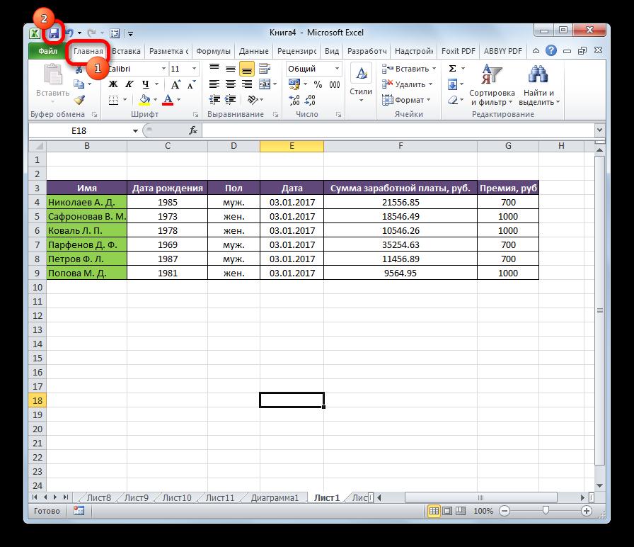 Sohranenie-knigi-v-Microsoft-Excel.png