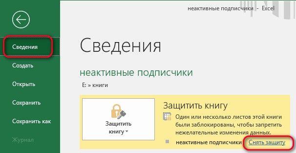svedeniya-snyat-zaschitu.jpg