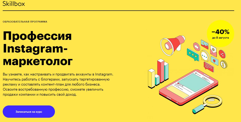 professiya-instagram-marketolog-ot-skillbox.png