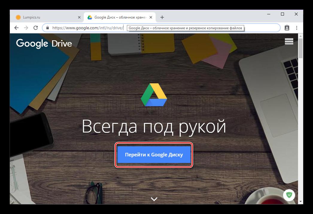 Pereyti-k-Google-Disku-dlya-vhoda-v-svoy-akkaunt-v-brauzere-Google-Chrome.png