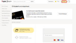 Kak-sozdat-novyj-koshelek8-300x169.png