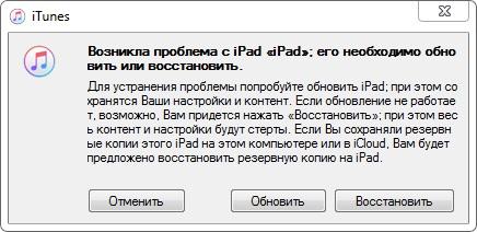 ipad-restore.jpg