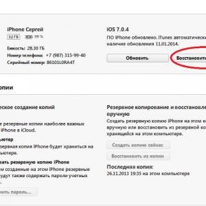 kak-vosstanovit-iphone-5-300x300.png