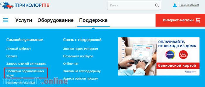 www-tricolor-tv-lichnyiy-kabinet-proverit-oplatu.jpg