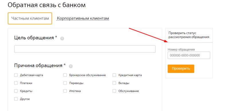 elektronnaya-pochta-Sberbanka-dlya-obrashhenij.2-e1551633433464.png
