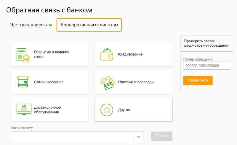 jelektronnaja-pochta-sberbanka-dlja-obrashhenij-4.jpg