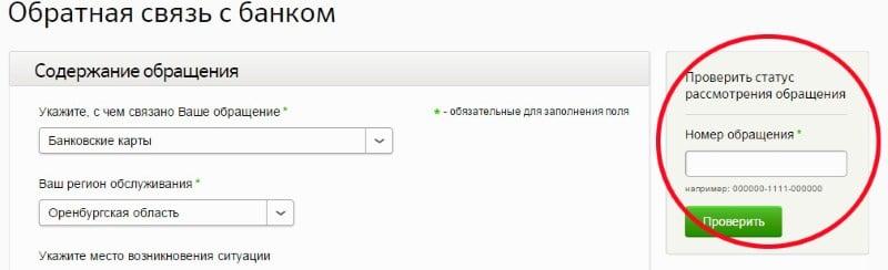 jelektronnaja-pochta-sberbanka-dlja-obrashhenij-2.jpg