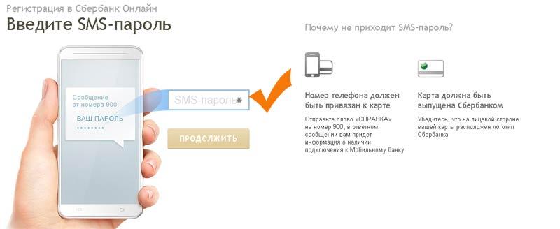 sms-pass.jpg