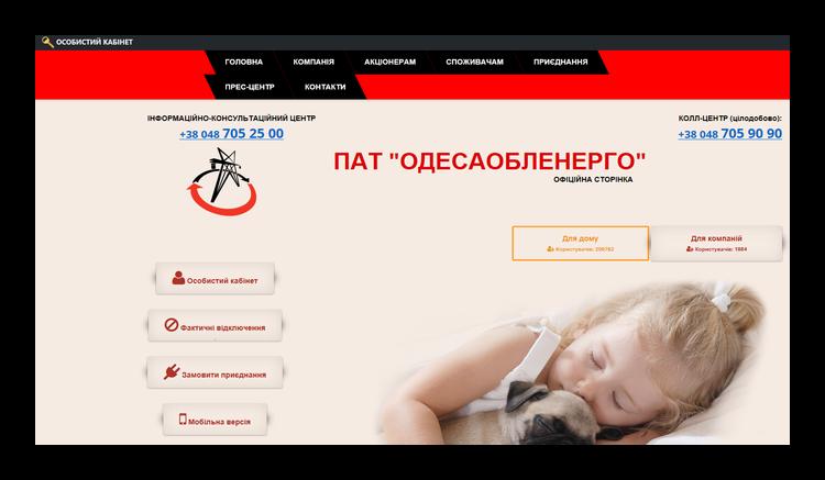 odesaoblenergo-ofitsialnyj-sajt.png