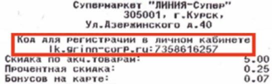 kod-registratsii-v-cheke.png