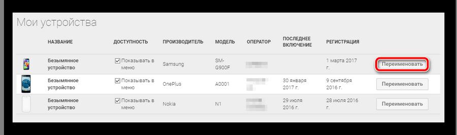 Spisok-ustroystv-v-Google-Play-1.png