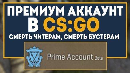 1482720638_prime-account.jpg