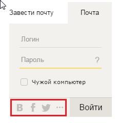 kak_vojti_v_pochtu5.jpg