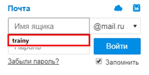Nazhimaem-levoj-knopkoj-my-shi-na-pole-vvoda-logina-vy-svechivayutsya-varianty-kotory-e-ran-she-ispol-zovalis--e1522653919281.png