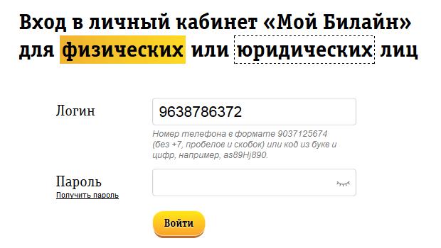 Pervyj-vhod-v-lichnyj-kabinet.png