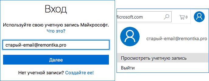 login-microsoft-account-settings.png