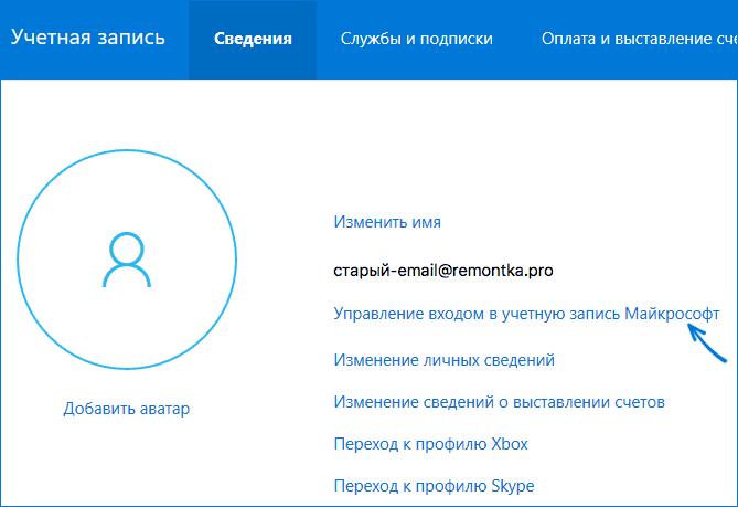 manage-microsoft-account-login.png
