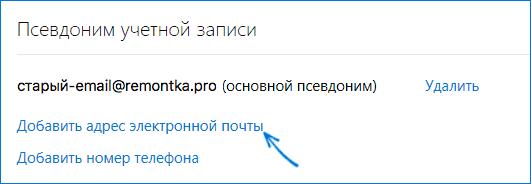 add-microsoft-account-email-address.png