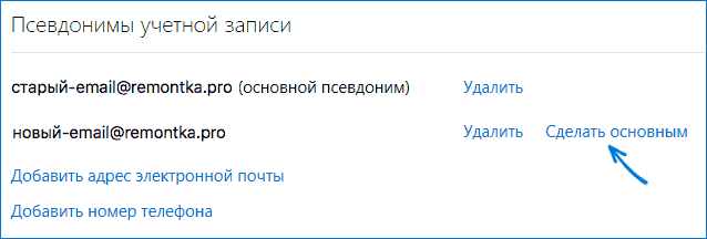 make-new-email-microsoft-account-default.png