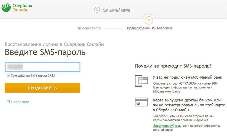 kak-smenit-login-i-parol-v-sberbank-onlajn-2.png