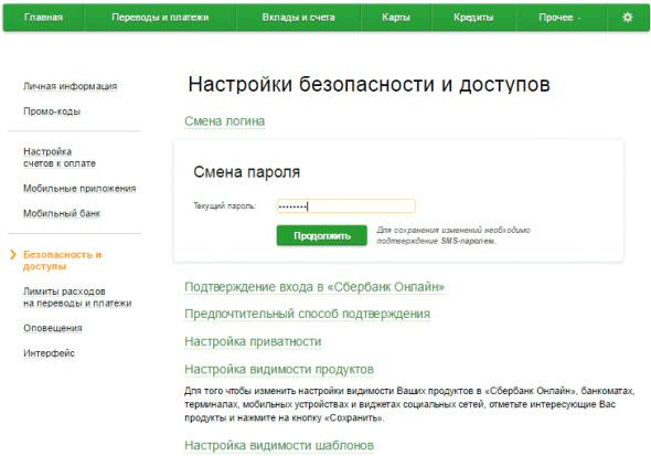 kak-smenit-login-i-parol-v-sberbank-onlajn-3.png