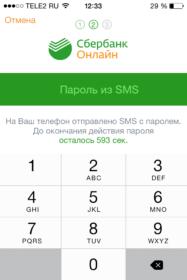 10-kod-dlya-registratsii-v-mobilnom-prilozhenii-sberbank-187x280.png