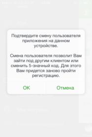 14-podtverzhdenie-smenyi-polzovatelya-mobilnoe-prilozhenie-sberbank-187x280.png