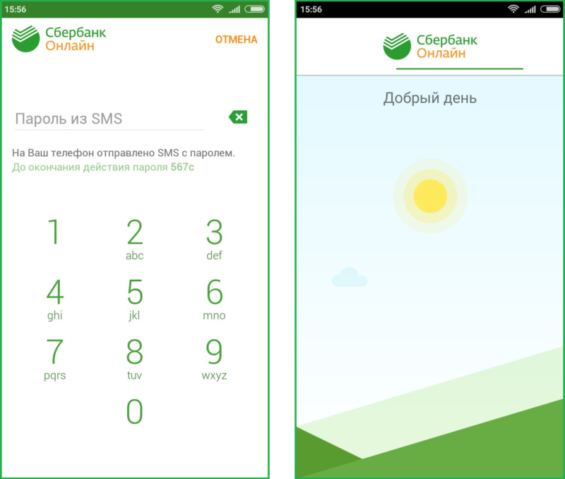 kak-smenit-parol-v-sberbank-onlajn-na-mobilnom-telefone-3.jpg