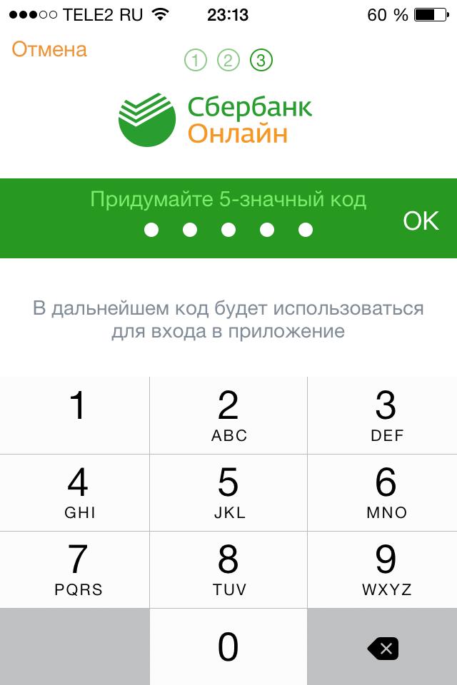 kak-smenit-parol-v-sberbank-onlajn-na-mobilnom-telefone-4.png