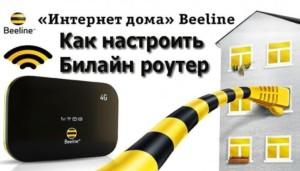 1-Vaj-faj-router-Bilajn-300x171.jpg