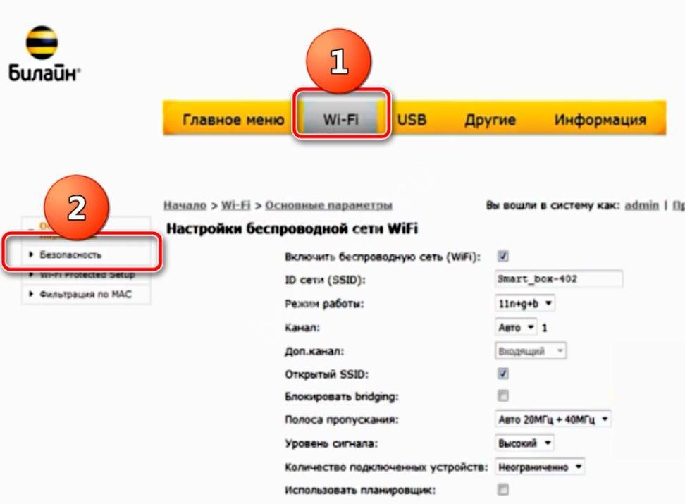 kak-pomenyat-parol-wifi-beeline4.jpg