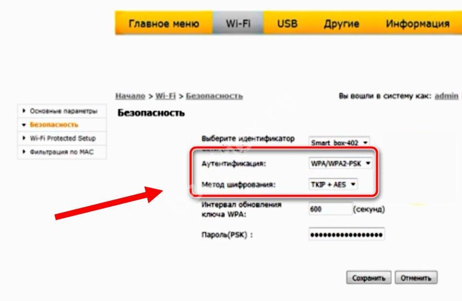 kak-pomenyat-parol-wifi-beeline5.jpg