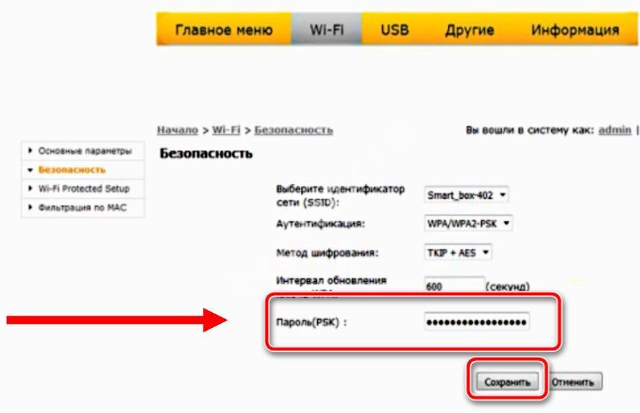 kak-pomenyat-parol-wifi-beeline6.jpg