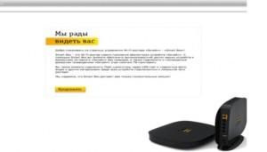 2-Nastrojka-routera-Bilajn-300x171.jpg